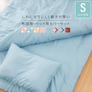3サイズ展開 選べる ベッド カバーセット しわになりにくく乾きが早い シングルサイズ 洋式用 掛布団カバー BOXシーツ 枕カバー ボックスシーツの写真