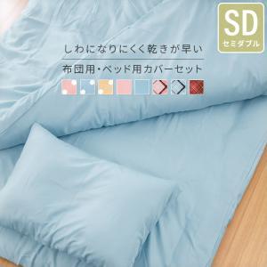 ベッドカバー3点セット セミダブルサイズ 掛け布団カバー ボックスシーツ 枕カバー ベッドカバーセットの写真
