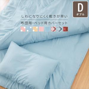 ベッドカバー4点セット ダブルサイズ 掛け布団カバー ボックスシーツ 枕カバー ベッドカバーセットの写真
