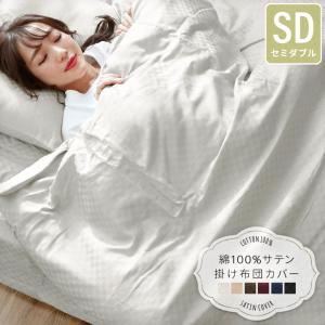 サテン 掛け布団カバー セミダブルサイズ 綿100% 掛けカバーの写真