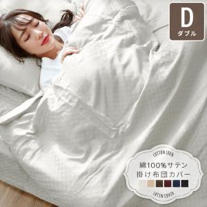 サテン 掛け布団カバー ダブルサイズ 綿100% 掛けカバーの写真