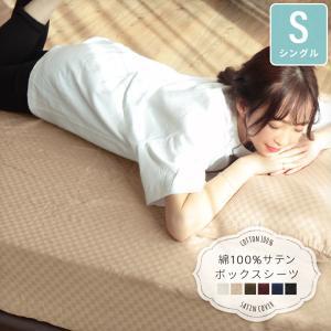サテン ボックスシーツ シングルサイズ ベッド用 綿100%