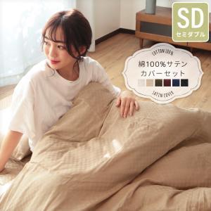 サテン カバー 3点セット セミダブルサイズ 布団用 ベッド用 綿100%の写真