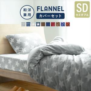 布団ベッド兼用 あったかカバー3点セット セミダブルサイズ  フランネル 掛け布団カバー ワンタッチシーツ ボックスシーツ 枕カバーの写真