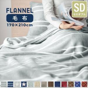 なめらかフランネル毛布 セミダブルサイズの写真