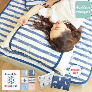 接触冷感 ひんやり 枕パッド 2枚セット 45x55cm ひんやりクール 丸洗いOK 冷感 夏物 夏...