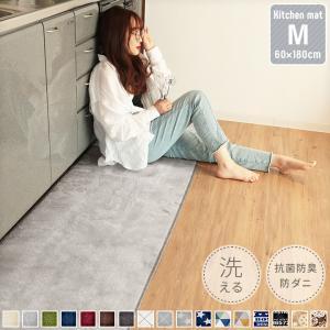 洗える キッチンマット 60×180cm 防ダニ キッチンマット 滑り止め付 60cm幅 ラグマット ウレタン入りでふかふか ウォッシャブルの写真