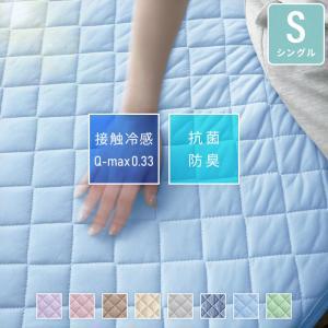 敷きパッド 接触冷感 ひんやりクール 敷パッド シングルサイズ 丸洗いOKの画像