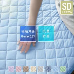 接触冷感 ひんやり敷きパッド セミダブルサイズ ひんやりクール 丸洗いOKの写真