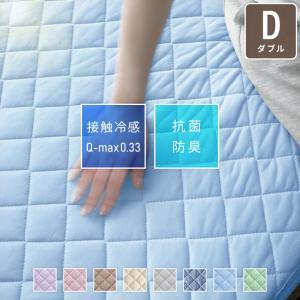 接触冷感 ひんやり敷きパッド ダブルサイズ ひんやりクール 丸洗いOKの写真
