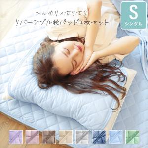 枕パッド 2枚セット リバーシブルまくらパッド 2枚組 45x55cm ひんやり接触冷感×さらふわ吸...
