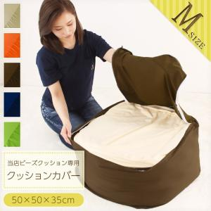 ビーズクッション 替えカバー Mサイズ 50×50×35cm クッションカバー 丸洗いOK