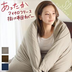 あったか掛け布団カバー セミダブルサイズ マイクロ フリース 毛布としても使える 布団カバー 洗える 冬 掛けふとんカバーの写真