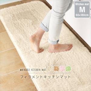 洗える フィラメントキッチンマット 60cm幅 60×180cm 滑り止め付き 床暖房対応 抗菌防臭 防ダニ