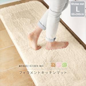 洗える フィラメントキッチンマット 60cm幅 60×240cm ロングタイプ 滑り止め付き 床暖房対応 抗菌防臭 防ダニ