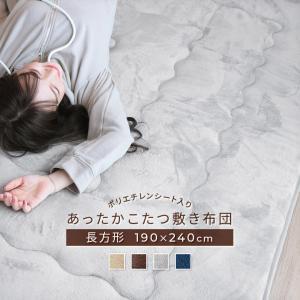 あったか こたつ敷き布団 190×240cm 240×190cm 長方形 3畳 滑り止め付き 床暖房対応 こたつ敷布団 コタツ敷布団 ラグの写真
