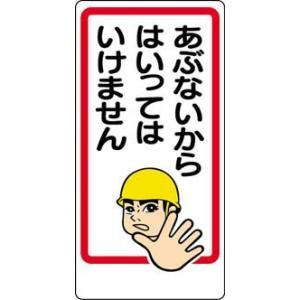 (安全標識 警告標識)ユニット 立入禁止標識 あぶないからはいっ エコユニボード 600×300mm  307-15 unoonline