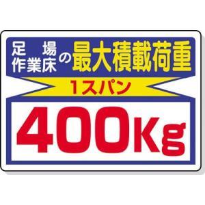 (安全標識 警告標識)ユニット 積載荷重標識 足場作業床400 エコユニボード 450×600mm  329-04|unoonline