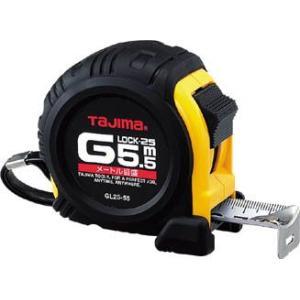 (コンベックス スケール メジャー)TJMデザイン タジマ Gロック−25 5.5m/メートル目盛/ブリスター  GL25-55BL|unoonline