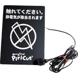 【特長】導電性のラバープレートで触れるだけで、静電気を逃がします。裏面はマグネットシート。ラバープレ...