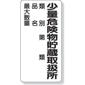 (安全標識 警告標識)ユニット 危険物標識 少量危険物貯蔵取扱所類別… 600×300  319-08|unoonline