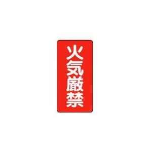 (安全標識 警告標識)ユニット 危険物標識(縦型)火気厳禁・エコユニボード・600X300  830-01 unoonline