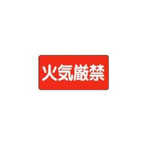 (安全標識 警告標識)ユニット 危険物標識(横型)火気厳禁・エコユニボード・300X600  830-40 unoonline
