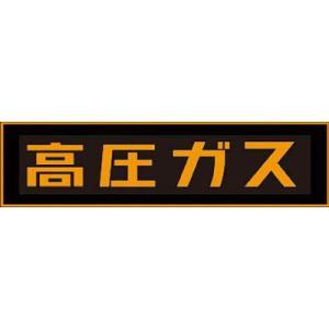 (安全標識 警告標識)緑十字 P−3M 高圧ガス 110×503×0.8mm 樹脂マグネット 43006 unoonline