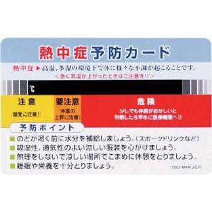 (熱中症対策 グッズ)ユニット 熱中症予防カード  HO-161