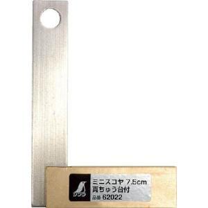 (スコヤ 水準器 角度計)シンワ測定 ミニスコヤ 真ちゅう台付 7.5cm 62022|unoonline