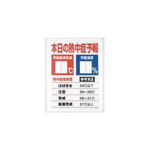 (熱中症対策 グッズ)ユニット 熱中症予報板  HO-185