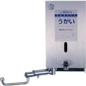 (うがい薬)アルボース アルボース自動うがい器GS− 51202
