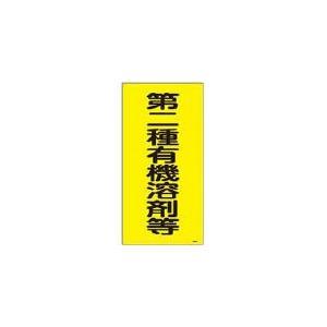 (安全標識)緑十字 有機溶剤関係標識 第二種有機溶剤等 600×300mm エンビ 32013 unoonline