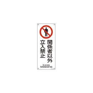 (安全標識)緑十字 アスベスト(石綿)関係標識 関係者以外立入禁止 450×180mm 33026 unoonline