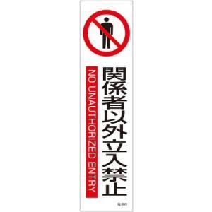 (安全標識)緑十字 貼603 関係者以外立入禁止 3枚1組 360×90mm ユポステッカー 47603 unoonline