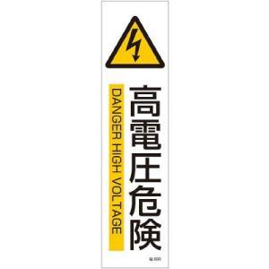 (安全標識)緑十字 貼605 高電圧危険 3枚1組 360×90mm ユポステッカー 47605|unoonline