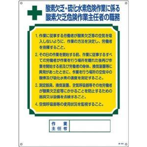 (安全標識)緑十字 作業主任者職務標識 酸素欠乏・硫化水素危険作業 600×450mm 塩ビ 49502|unoonline