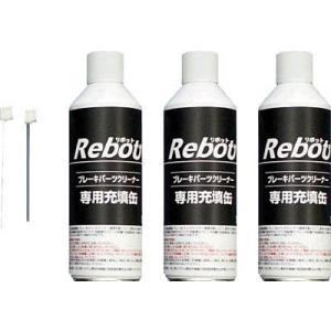 直送品 代引不可 (洗浄剤)ヤック 充填システムRebot ブレーキパーツクリーナー専用充填缶3本入 TC101