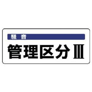 (安全標識)ユニット 騒音管理区分標識 管理区分・5枚組・100X250 82016|unoonline