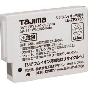 (ヘッドライト)タジマ リチウムイオン充電池3730  LE-ZP3730|unoonline