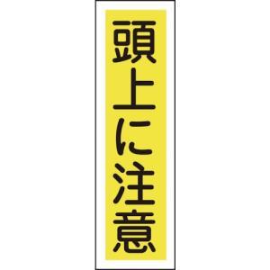 (安全標識)緑十字 ステッカー標識 頭上に注意(縦) 360×90mm 10枚組 ユポ 47021|unoonline