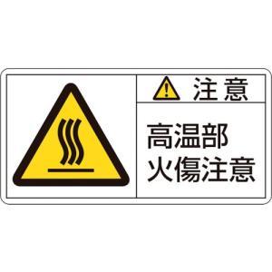 (安全標識)緑十字 PL警告ステッカー 注意・高温部火傷注意 50×100mm 10枚組 201104|unoonline