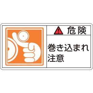 (安全標識)緑十字 PL警告ステッカー 危険・巻き込まれ注意 50×100mm 10枚組 201121|unoonline