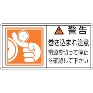 (安全標識)緑十字 PL警告ステッカー 警告・巻き込まれ注意電源を 50×100 10枚組 201124|unoonline