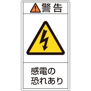 (安全標識)緑十字 PL警告ステッカー 警告・感電の恐れあり 100×55mm 10枚組 201209|unoonline