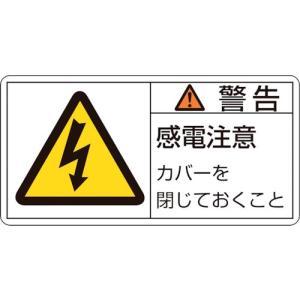 (安全標識)緑十字 PL警告ステッカー 警告・感電注意カバーを 35×70mm 10枚組 203111|unoonline