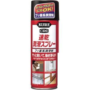 (潤滑剤)KURE 速乾潤滑スプレー220ML NO1043|unoonline