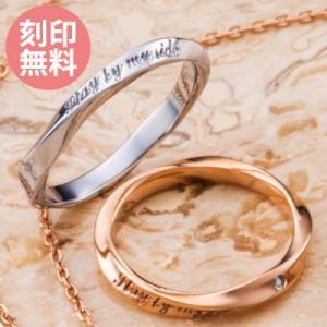 ペアリング ペアジュエリー サージカルステンレス316L メンズ&レディース メッセージダイヤペアリング|unseul
