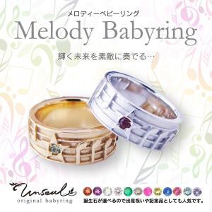ベビーリング メロディー 音符 誕生石 基本セット
