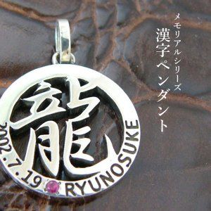 漢字ペンダント セミオーダー 出産祝い メモリアルネックレス|unseul